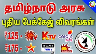 CABLE TV new package list ||   TACTV || for Tamil || TECH TV TAMIL