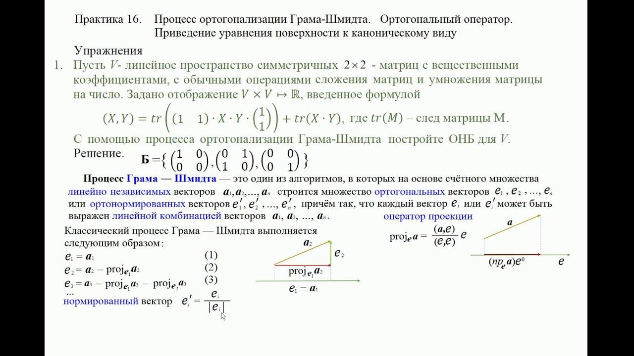 Линейная алгебра Практика 16 Процесс ортогонализации Грама ...