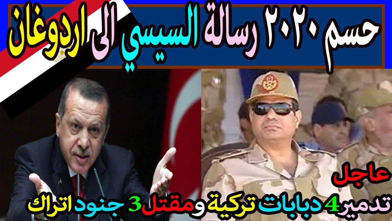 السلام العالمى : المناورة حسم 2020 دبابات تركيا جنود قطر الليرة ليبيا تحيا مصر السيسي سرت الجفرة