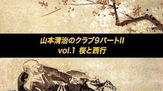 桜と西行(クラブ9パートII vol.1)