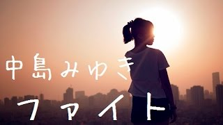 中島みゆき - ファイト!