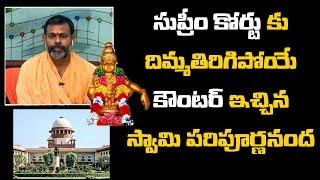 Paripoornananda Swami Aggressive Response On Supreme Court Allows Women in Sabarimala Temple
