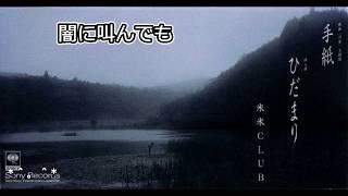 米米CLUB - 手紙