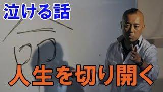 【泣ける話】感動「諦めるな!」日本の漢字を使った「魂の授業」少年院...