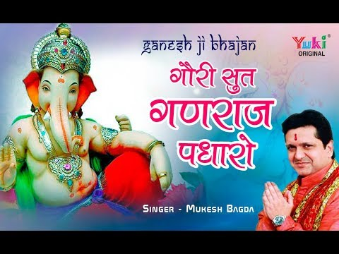 गणेश चतुर्थी स्पेशल भजन | तुझको आना होगा | गौरी सुत गणराज पधारो | Ganesh ji Bhajan |Mukesh Bagda