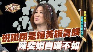 【精華版】班鐵翔自爆鑲黃旗貴族   陳斐娟嘆:我幹粗活出生的!