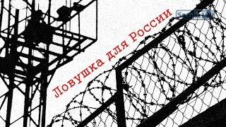 НОВЕЙШАЯ ИСТОРИЯ: «ЛОВУШКА ДЛЯ РОССИИ» (фильм 2015 г.)