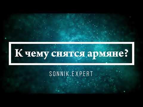 К чему снятся армяне - Онлайн Сонник Эксперт