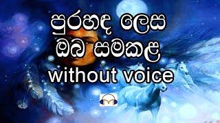 Pura Handa Lesa Karaoke (without Volce) පුරහඳ ලෙස ඔබ සමකල මගෙ මුහුණේ