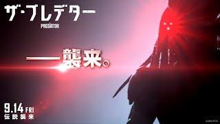 映画『ザ・プレデター』6秒動画 最強編
