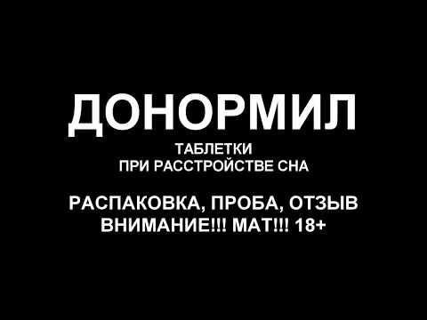ДОНОРМИЛ (ОТЗЫВ) - ВСД - ТАБЛЕТКИ ДЛЯ СНА