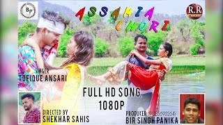 Assamiya Chhodi | असमिया छोड़ी । HD New Nagpuri Song 2017 | Birsingh Panika