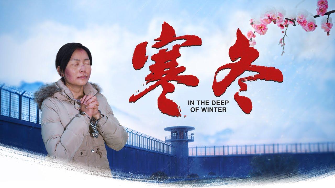 基督教會電影《寒冬》【預告片】