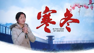 《寒冬》基督徒的得勝見證 預告片