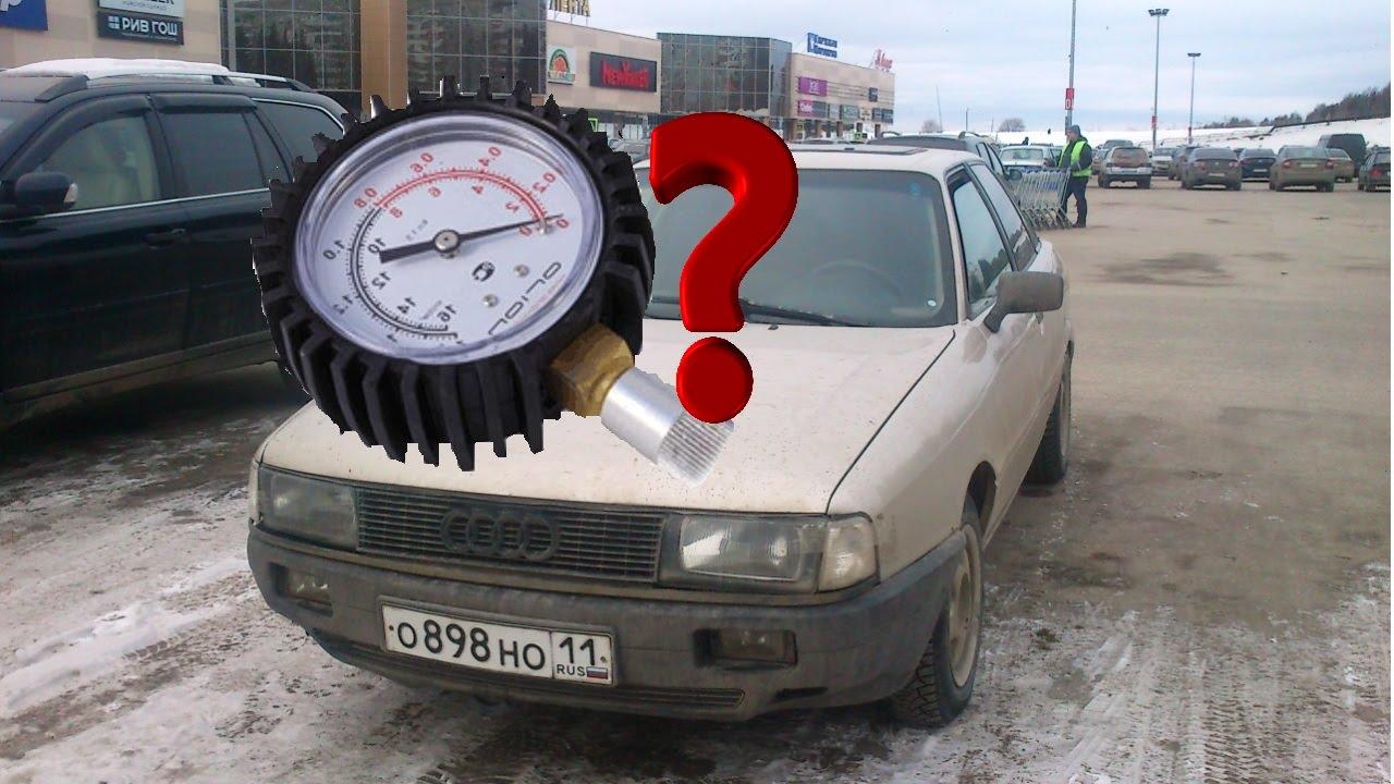 Компрессия в цилиндрах двигателя Ауди 80 за 33 тысячи рублей