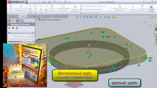 Tutorial solidworks УРОК 3