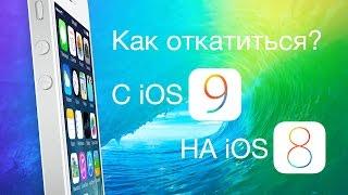 Как откатиться (сделать даунгрейд) с iOS 9 на iOS 8 С СОХРАНЕНИЕМ ДАННЫХ?