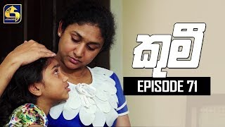 Kumi Episode 71 || ''කුමී'' || 09th September 2019 Thumbnail