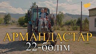 «Армандастар» телехикаясы. 22-бөлім / Телесериал «Армандастар». 22-серия