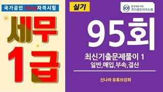 [전산세무1급] 제 95회 최신기출문제풀이 실기1