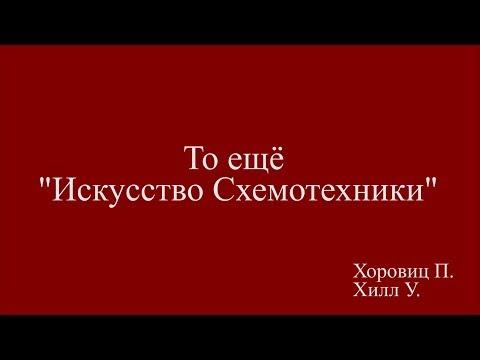 """Dzinn №57 То ещё """"Искусство Схемотехники"""""""