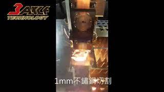 〔光纖雷射金屬切割機〕TAHG 3015A交換平台及1mm不鏽鋼切割。板材雷射切割機。CNC雷射切割機