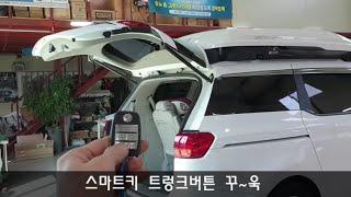 카니발 100%순정 전동트렁크 시공