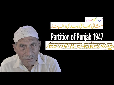1947 PARTITION STORY OF RANA ABDUL ALEEM FROM CHAK 473GB BAM