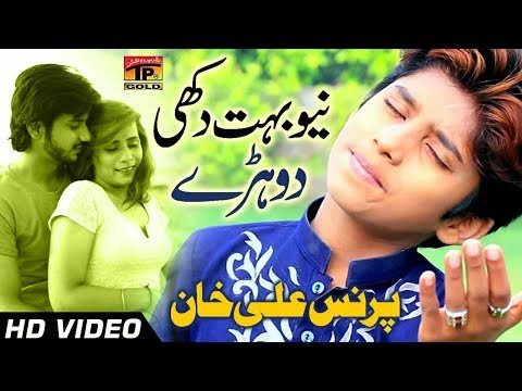 Latest Saraiki Song - Prince Ali Latest Song