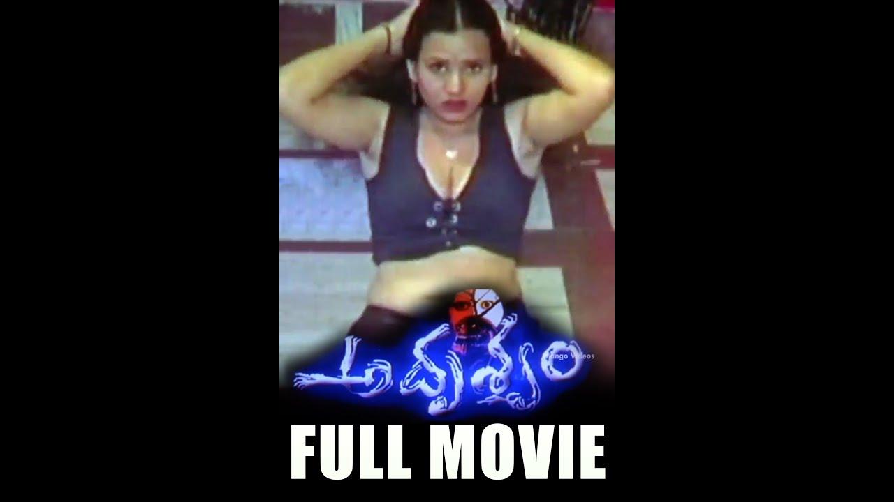 adhrushyam telugu full movie | surya | siva reddy | raghunatha reddy