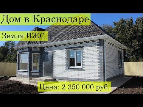 Дома в Краснодаре | Купить дом | Дом от застройщика