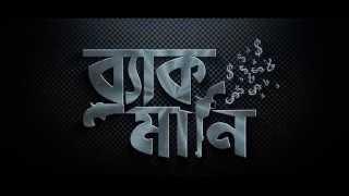 Black Money - Logo Revealed | Bengali Movie | Symon | Moushumi Hamid | Keya