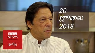What if hung parliament emerge explains Imran Khan | BBC Tamil TV News with Aishwarya