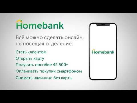 Homebank - все можно сделать онлайн, не посещая отделение.