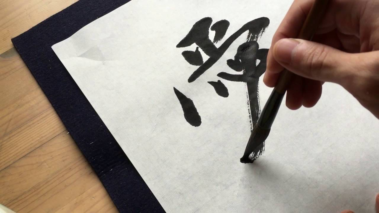 Japanese calligraphy shodo lesson how to write kanji 愛