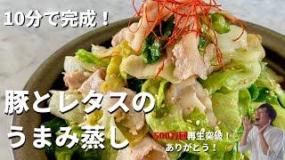 豚とレタスのうまみ蒸し|Koh Kentetsu Kitchen【料理研究家コウケンテツ公式チャンネル】さんのレシピ書き起こし