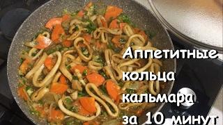 Рецепт приготовления кальмара с овощами