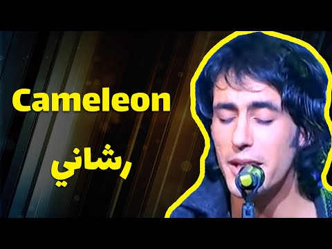 music cameleon wallah mp3