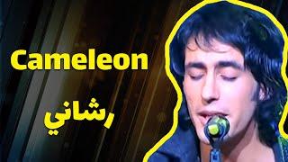 Cameleon - Rechany (live)