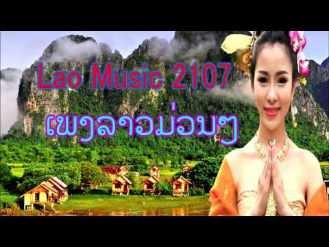 the best lao song 2107,ເພງລາວໃໝ່ໆ,lao song lao thai music