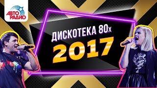 🅰️ Дискотека 80-х (2017) Полная версия фестиваля Авторадио