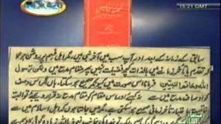 KHATAMAN NABIYEEN! AND ISLAMIC SCHOLARS - True Concept - Must Watch P2..