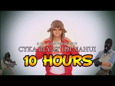 2ec4c77d CBID- CYKA BLYAT IDI NAHUI - 10 HOURS - YouTube