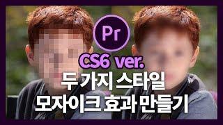 #34 프리미어프로 cs6 모자이크 효과 2가지 만들어보기 premiere pro cs6 mosaic