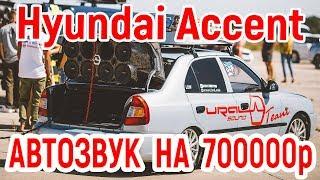 Самый громкий Hyundai Accent Ural Sound Team 159+ 700000 в автозвук
