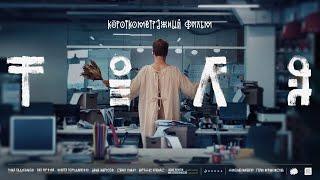 Фильм «Толя»