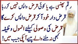 Qaraz Wapsi Ka Wazifa   Qarza Di Hui Raqam Wapis Lainy Ka Wazifa   Amal