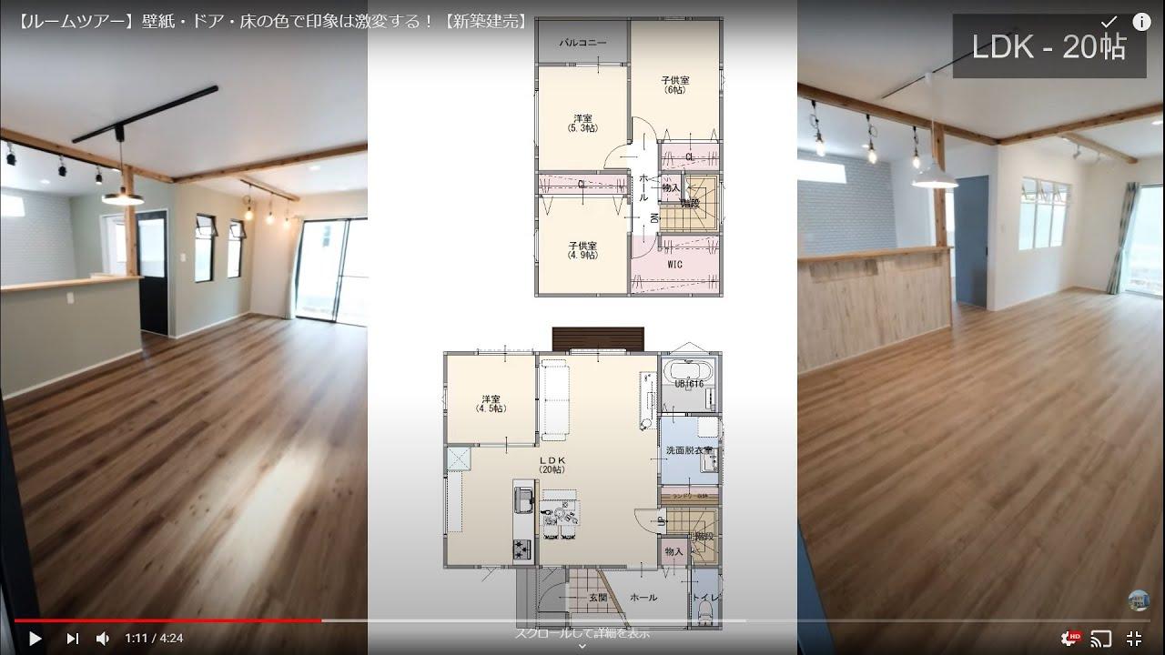 【ルームツアー】壁紙・ドア・床の色で印象は激変する!【新築建売】