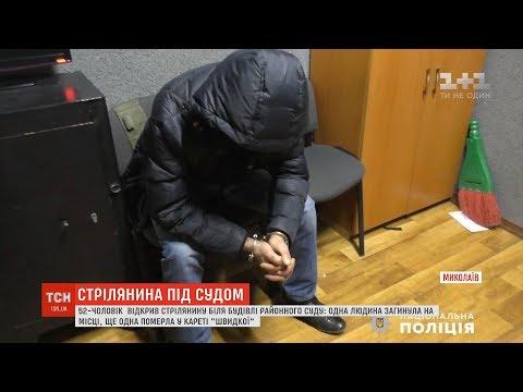 Стрілянина у Миколаєві: