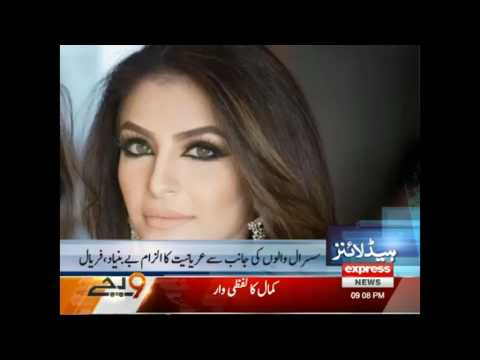 Express News Headlines and Bulletin - 09:00 PM | 19 March 2017